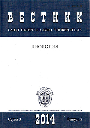 Vestnik of Saint Petersburg University. Series 3. Biology