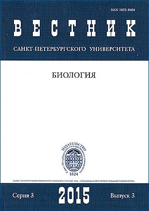 Vestnik of Saint Petersburg University. Series 3. Biology
